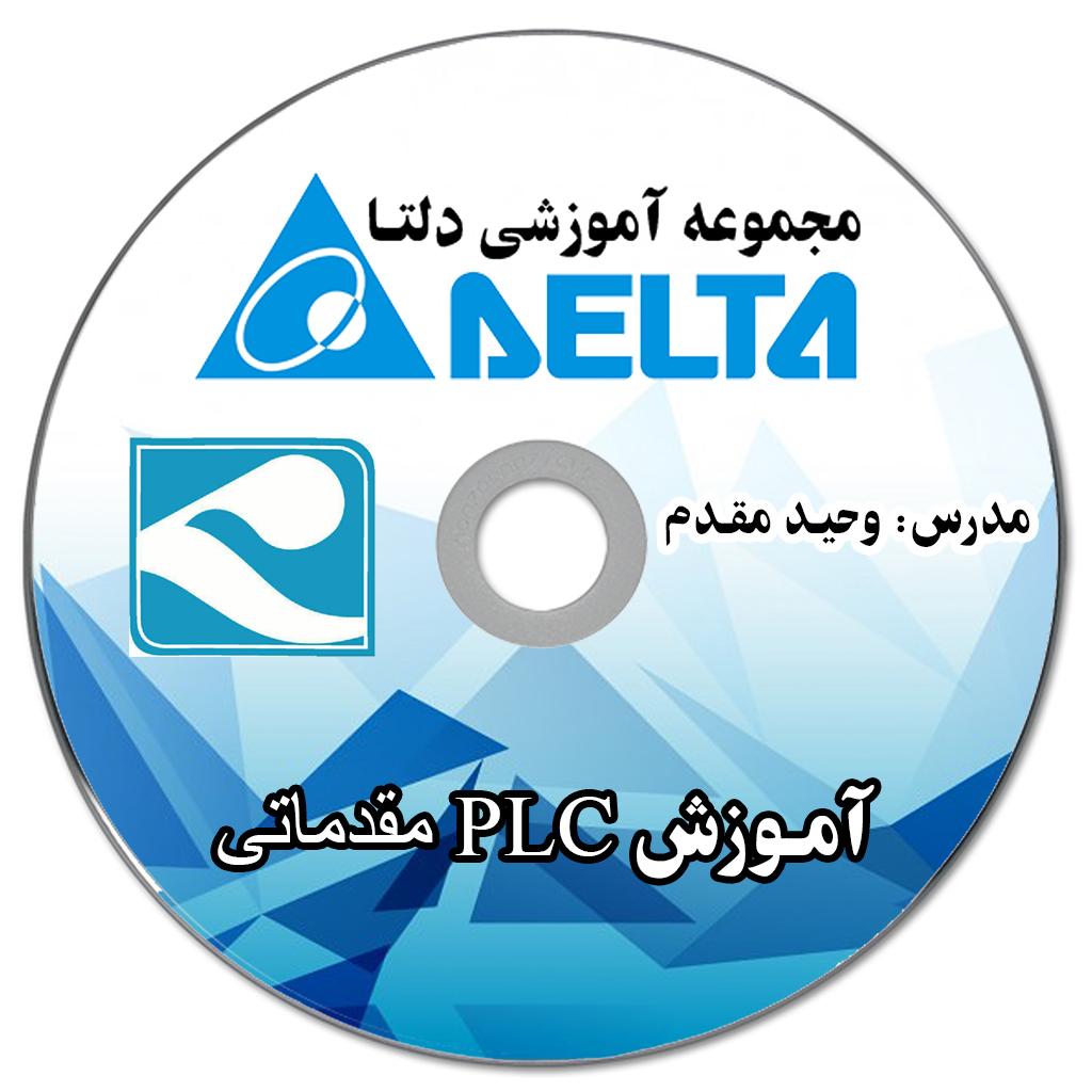 آموزش PLC مقدماتی دلتا